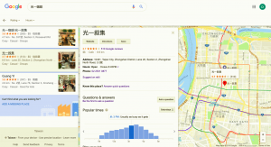 搜尋引擎Google店家評價