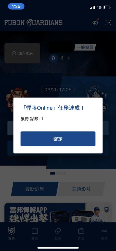 悍將online任務達成