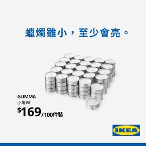IKEA蠟燭雖小至少會亮